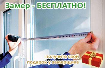 zamer-okna-besplatno